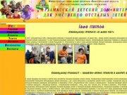 Арзамасский детский дом интернат для умственно отсталых детей