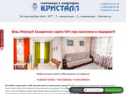 Кристалл - Гостиница квартирного типа в г.Юрга
