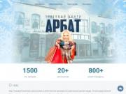 Торговый Центр Арбат г. Армавир — Ещё один сайт на WordPress