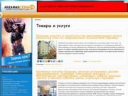 Г. Арзамас неофициальный городской бизнес портал : новости,товары и услуги