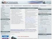 Arsenevmis.ru