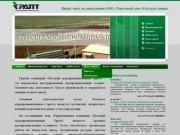 РАПТ, Русский агропромышленный трест