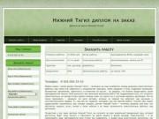 Нижний Тагил диплом на заказ