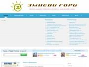 «Змиевы горы»— информационно-туристический портал Змиевского района