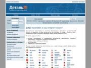 ООО «Деталь29» - интернет-магазин автозапчастей