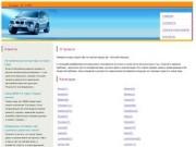 Продажа автомобилей в городе Анадырь: УАЗ, BMW, Lancia, Volkswagen