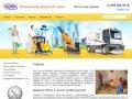 Уборка автомобилей, квартир, домов, офисов, территорий - Региональный Уборочный Сервис г. Москва