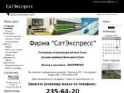 """Satexpress - Фирма """"СатЭкспресс"""" - Установка спутниковых антенн во всех районах Большого Сочи"""