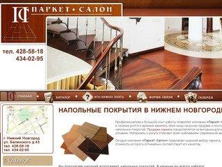 Напольные покрытия Нижний Новгород Цены на напольные покрытия Магазин напольных покрытий Паркет