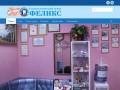 ФЕЛИКС  СТОМАТОЛОГИЧЕСКАЯ КЛИНИКА — Стоматологический центр Феликс, Феликс Дент Тверь