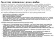 Сеть агентств недвижимости «Единство», г. Набережные Челны
