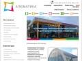 Алюматика - Краснодар - Алюминиевые конструкции