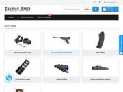Удачная Охота - продажа запчастей для оружия, пневматики и аксессуаров в Горно