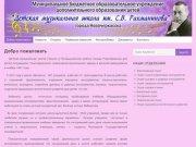 Детская музыкальная школа им. С. В. Рахманинова города Новочеркасска