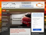 Чип-тюнинг-оскол.рф — Чип-тюнинг автомобилей отечественных и иномарок в Старом Осколе