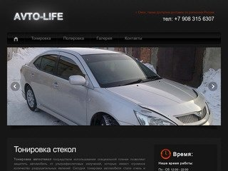 Avto-Life - Студия стайлига, Омск