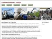 Бетон и раствор в Шатуре от завода-изготовителя: производство качественного бетона всех марок