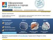 Кредиты в Усть-Катаве. Онлайн заявка, быстрое рассмотрение. Все виды кредитов.