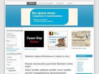газета бесплатных объявлений петрозаводск знакомства