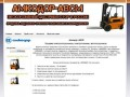Амкодор АВСМ: продажа  электропогрузчиков, продажа электротележек