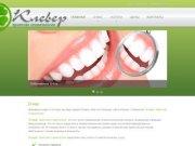 Клевер. Приятная стоматология | Клиника в городе Раменское