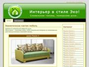 """""""Атриум"""" - мебельный магазин (мебель Северодвинска)"""
