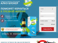 Indigo-land.ru — Купить Алко блокер