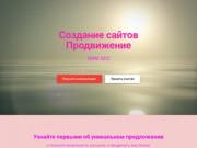 Продвижение (Россия, Ивановская область, Иваново)