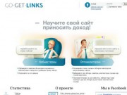 Gogetlinks - продвижение сайтов (для вебмастеров и оптимизаторов)