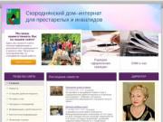 Скороднянский дом–интернат для престарелых и инвалидов