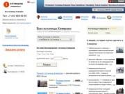 Гостиницы Кемерово. Путеводитель по Кемерово - погода, карта Кемерово