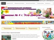 МКОУ «Гимназия №4 г.Усть-Джегуты»