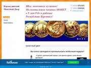Верхнеудинский Монетный Двор - Монетный аттракцион по чеканке монет