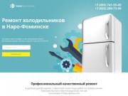 Ремонт холодильников в Наро-Фоминске