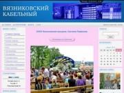 Вязниковский кабельный - Телевидение Вязники