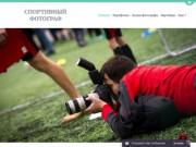 Спортивный фотограф в Санкт-Петербурге и Ленинградской области Зянтереков Антон (Россия, Ленинградская область, Санкт-Петербург)