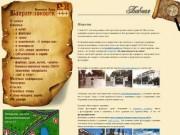Неофициальный сайт города «Багратионовск»