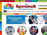 Организация и проведение праздника в Судаке, Крыму, детские анимационные программы