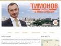 Михаил Тимонов - кандидат в Московскую Городскую Думу по районам Богородское