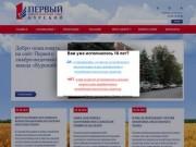 """Первый ликёро-водочный завод """"Курский""""."""