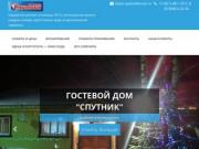 "Гостиница ""Спутник"" в г. Няндома"