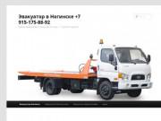 эвакуация автомобилей (Россия, Московская область, Ногинск)