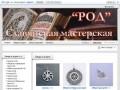 """ООО """"Славянские обереги"""""""