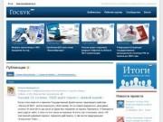 """""""ГосБук"""" — экспертная сеть по вопросам государственного управления (Социальная сеть для чиновников)"""