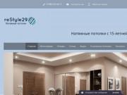 Натяжные потолки | reStyle29 Северодвинск