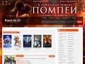 Kino-86.ru - новинки кино