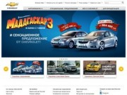 Chevrolet (Шевроле) - официальный сайт