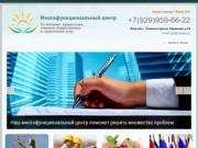 Многофункциональный центр г. Солнечногорск