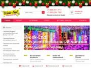 Интернет-магазин Уикенд (24week-end) Красноярск | Cветодиодные гирлянды