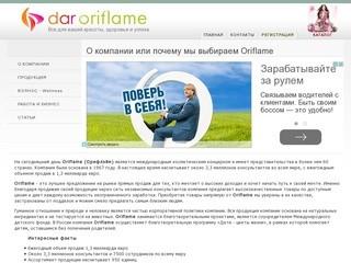 Oriflame (Орифлэйм Ижевск) - все для вашей красоты, здоровья и успеха.